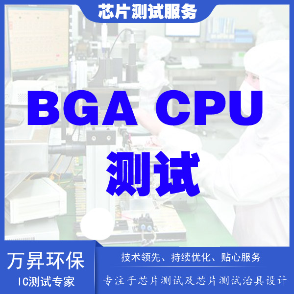 BGA CPU 测试 - 测试cpu性能好坏 BGA测试治具夹具