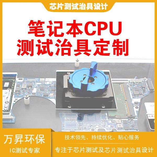 笔记本CPU 测试治具定制/设计/制作 CPU测试夹具开发