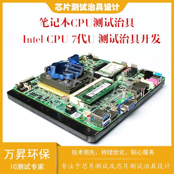 笔记本CPU测试治具设计开发  Intel CPU 7代U 测试治具 BGA测试治具