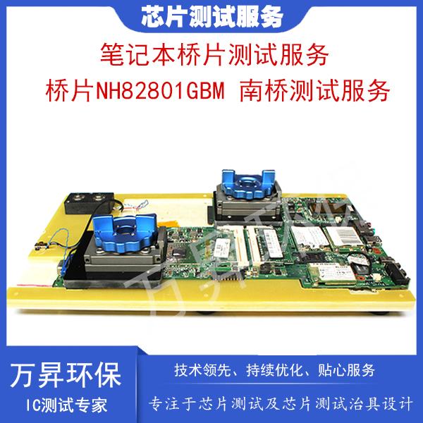 笔记本桥片代测试  南桥 NH82801GBM 代测试服务 芯片测试外包公司