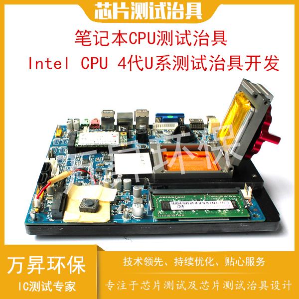 笔记本CPU测试治具 Intel CPU 4代U系测试治具 夹具定做 BGA测试治具