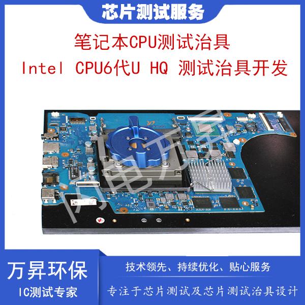 专业代测试笔记本IC 芯片  Intel CPU 6代U HQ 代测试服务 芯片测试加工厂