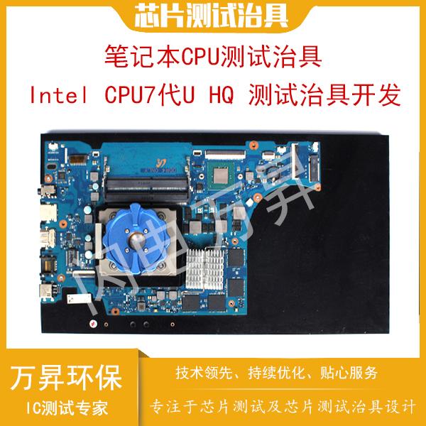 笔记本芯片测试治具开发定做 Intel CPU 7代U HQ测试夹具定制 IC测试治具