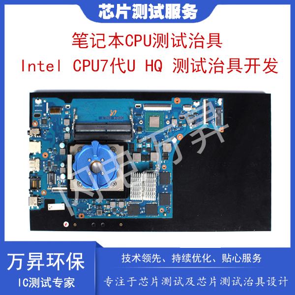 笔记本芯片测试服务 Intel CPU 7代U HQ 代测试服务 IC测试外包公司