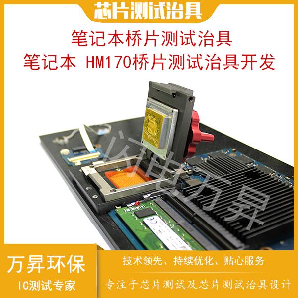 笔记本芯片测试治具设计 笔记本 桥片 HM170 测试治具制作 IC测试台定做