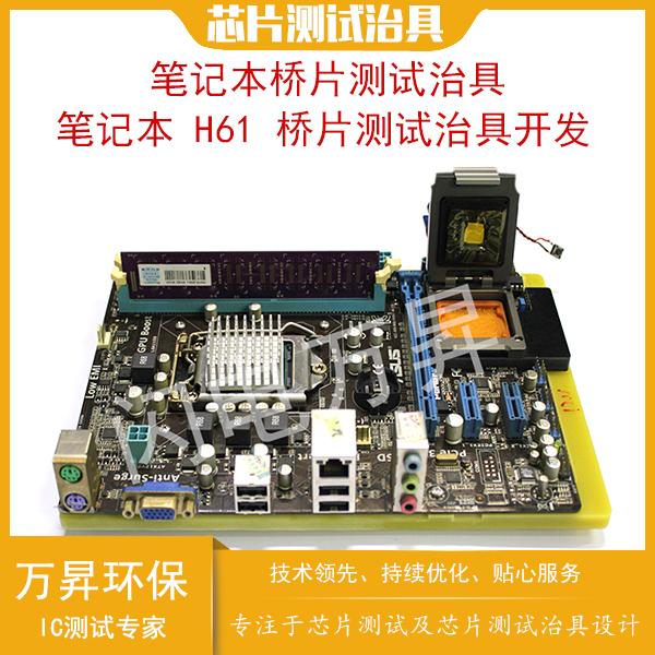 IC 芯片 测试治具 笔记本 桥片 H61 测试治具开发 芯片测试治具厂家
