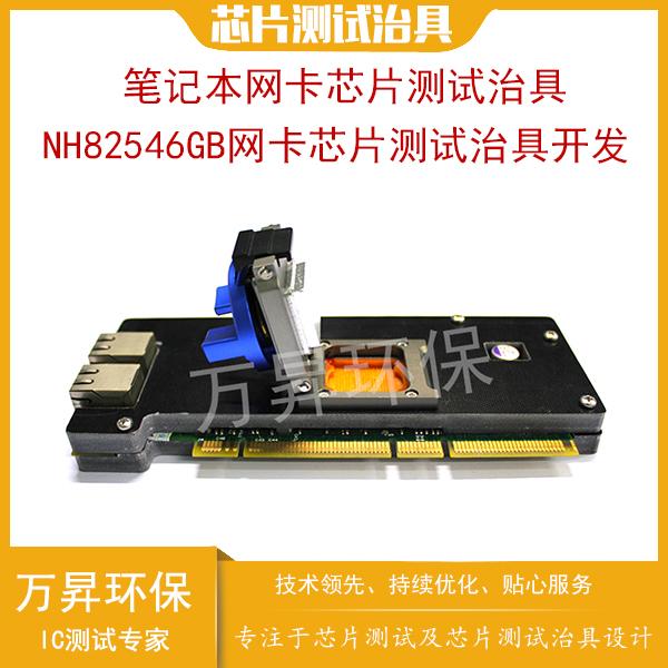 网卡芯片测试治具定制 NH82546GB 网卡芯片测试夹具开发 IC测试架设计