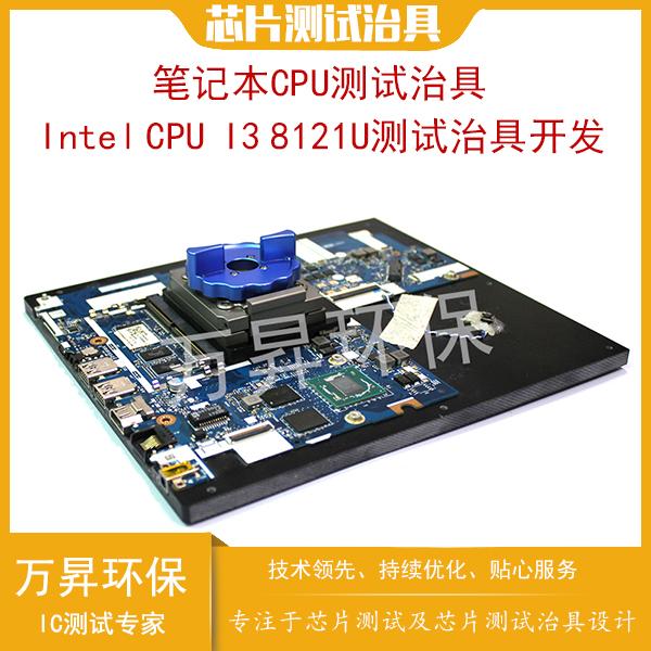 笔记本CPU测试治具开发 Intel CPU I3 8121U 测试治具制作 ic测试座