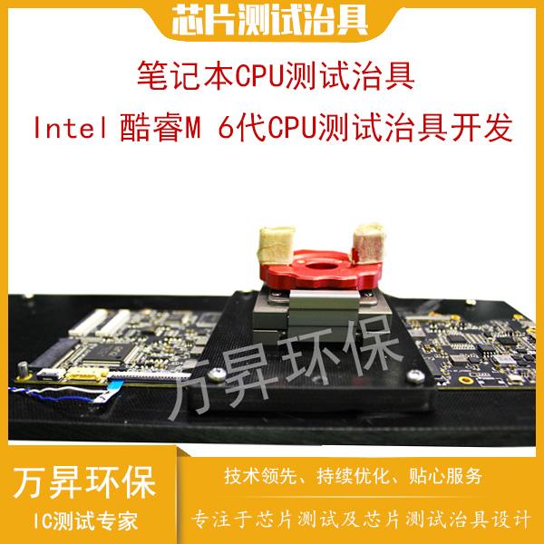 笔记本IC测试治具开发 Intel 酷睿 M系 6代CPU测试治具 夹具 定制设计