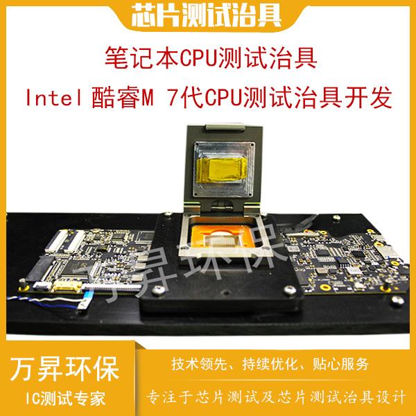 笔记本CPU测试治具定制 Intel 酷睿 M系 7代CPU 测试治具 夹具制作
