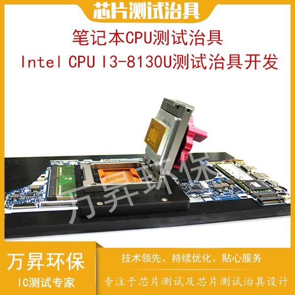 笔记本IC芯片测试治具 8代U CPU I3-8130U测试台定制 芯片测试治具厂家