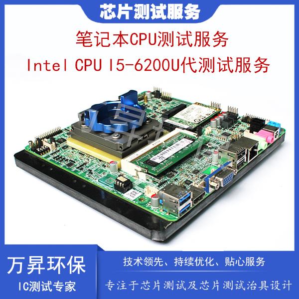 笔记本IC测试服务 Intel CPU I5-6200U代测试服务 芯片测试服务公司