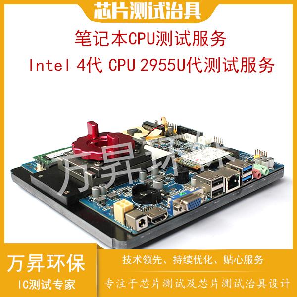 笔记本芯片测试治具开发 Intel CPU 2955U 测试夹具定制 IC测试架设计生产