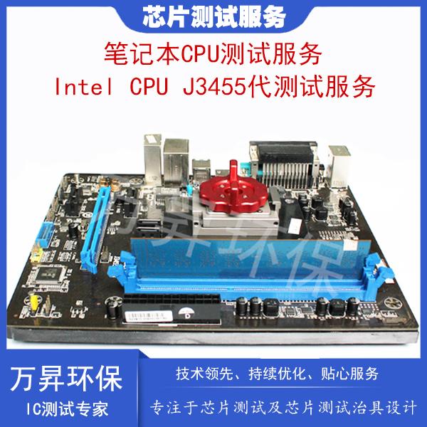 笔记本IC性能测试服务  笔记本 CPU J3455代测试   专注芯片 内存 显卡等性能测试