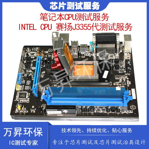 Intel CPU 赛扬J3355性能检测  笔记本IC芯片无损测试服务  专业IC测试第三方机构