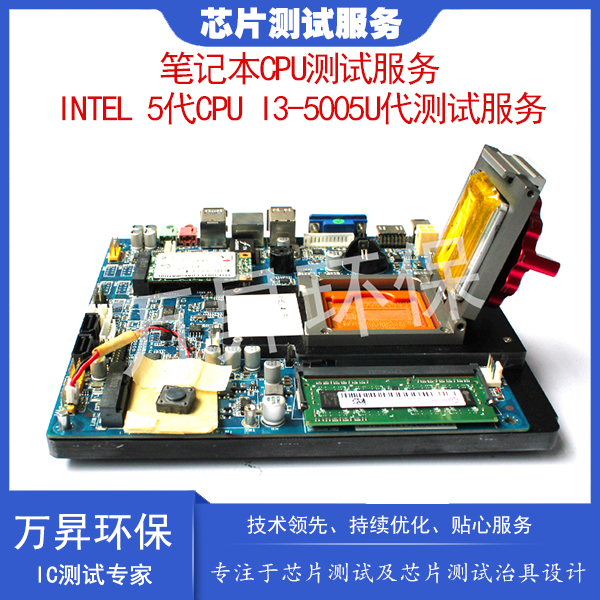 专业测试笔记本IC芯片  笔记本 5代CPU I3-5005U代测试服务  IC芯片性能无损测试