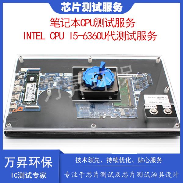 专注笔记本IC芯片测试服务 笔记本 CPU I5-6360U性能无损测试 第三方测试机构