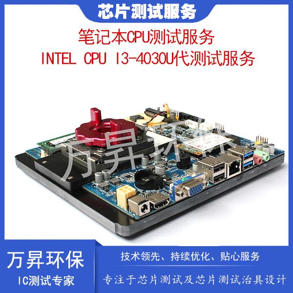 笔记本IC芯片性能评估测试 Intel CPU I3-4030U测试服务 高效芯片检测服务
