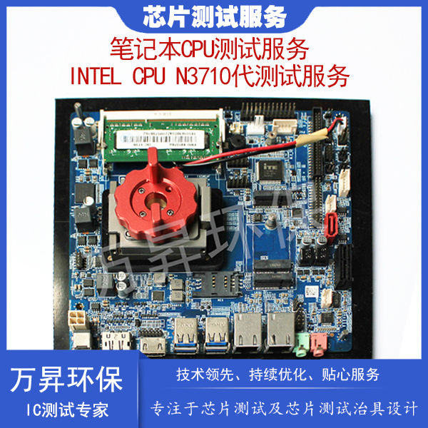 Intel CPU芯片测试服务 笔记本CPU 奔腾N3710性能无损检测 高效可靠测试机构
