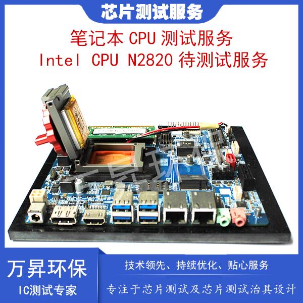笔记本CPU性能检测服务 Intel CPU 奔腾N2820功能无损测试与损坏分析