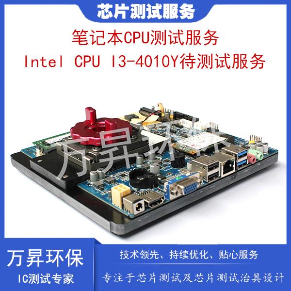 Intel 4代CPU I3-4010Y性能评估与检测服务 专业测试笔记本IC芯片 开封测试 元器件检测