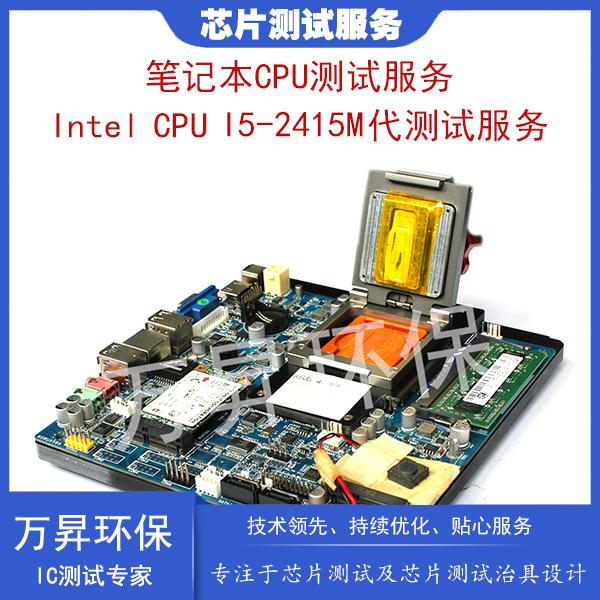 笔记本IC芯片无损测试 Intel CPU I5-2415M性能测试与损坏分析 高效可靠芯片测试服务