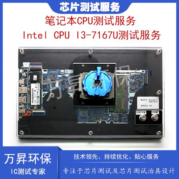 笔记本南北桥片IC芯片测试服务 处理器CPU I3-7167U无损检测 IC芯片检测机构