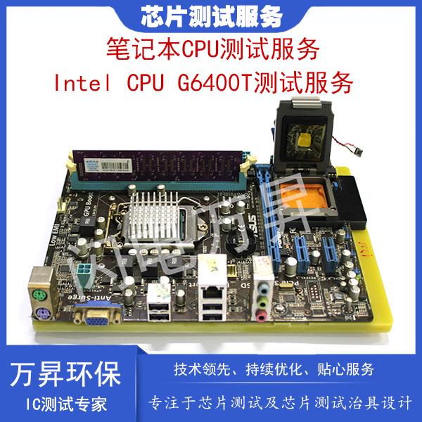 专注笔记本IC处理器测试服务 笔记本CPU  G6400T性能无损检测 IC芯片测试公司
